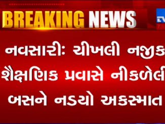 Navsari: Bus carrying school students met with an accident near Chikhli, 20 injured