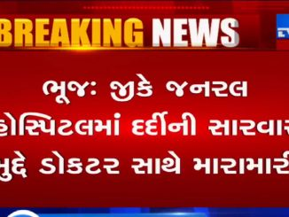 CCTV: Patient's family thrash doctors at GK General hospital- Bhuj