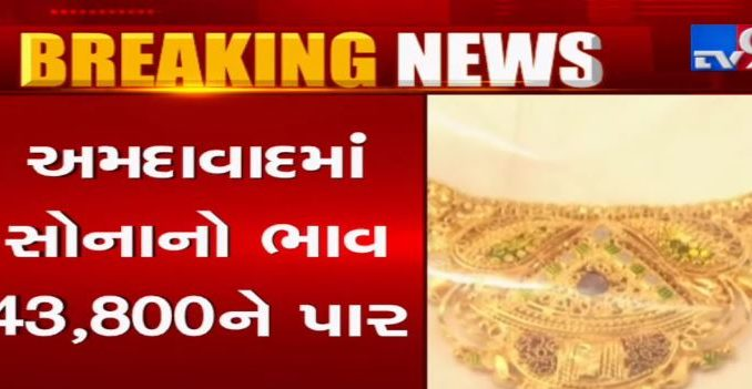 Coronavirus side effect: Gold price at record break high, reaches Rs. 43,800 per 10 grams sona chandi na bhav ma aag jarti teji ahmedabad ma 10 gram sona no bhav 43,800 rupiya ne par
