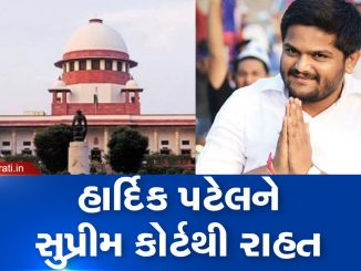 SC grants anticipatory bail till March 6 to Hardik Patel in Patidar stir case patidar aandolan ma hinsa na case mamle hardik patel ne SC thi rahat dharpakad par lagavi rok