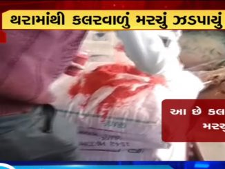 Banaskantha: Kohinoor spices raided, colour found adulterated in chilli powder in Thara