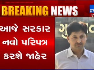 LRD Row: Gujarat govt to issue new circular to redress the grievances on LRD today