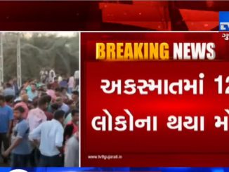 Vadodara: Death toll reaches 12 in accident between truck and dumper in Padra