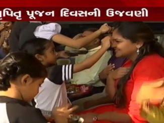 Surat: Students celebrate 'Matru-Pitru Pujan Diwas' on occasion of Valentine's Day surat ni school ma valentine day matru pitru pujan diwas tarike ujavavama aavyo