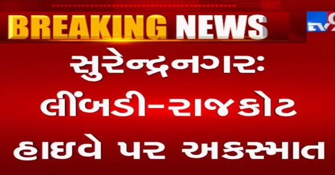 Surendranagar: 3 killed in accident on Limdi-Rajkot highway surendranagar limbi-rajkot high way par sarjayo gamkhavar accident 2 mahila sahit kul 3 loko na mot