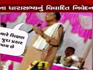 BJP MLA makes controversial statement about govt schools during a program in Jamnagar BJP na MLA nu sarkari schools ange vivadit nivedan Video thayo viral