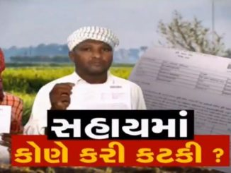 Surendranagar: Scam in Ativrushti Sahay Yojana; Complaint filed in the matter surendranagar ativrushti sahay kobhand mude guno dhakhal karvama aavyo taluka vistaran adhikari banya fariyadi
