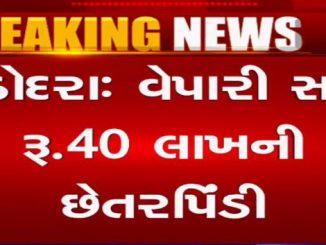 Gujarat: Trader duped of Rs 40 lakh in Vadodara construction na vayvsay ma bhagidar banavava na name e vepari sathe Rupiya 40 lakh ni chetarpidni
