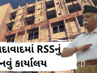 RSS New building in Ahmedabad after Nagpur, Inauguration ma Mohan bhagwat and vijay rupani rahese hajar