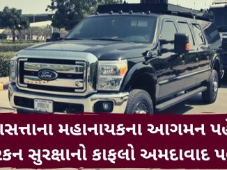 The American security convoy arrived in Ahmedabad before the arrival Donald Trump
