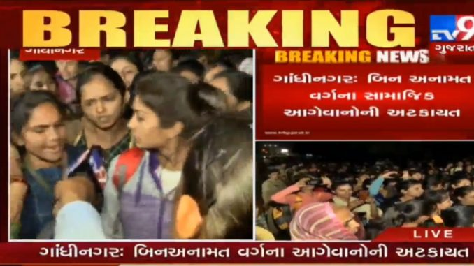Gujarat govt to correct GAD circular, non-reserved people Protesting in Gandhinagar