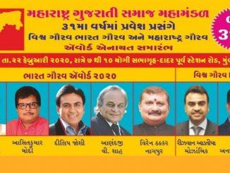 Maharashtra Gujarati Samaj MahaMandal