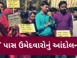 After LRD, TAT candidates stage protest over delay in recruitment| Gandhinagar