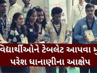 Opposition alleges corruption in Tablet distribution, Gujarat