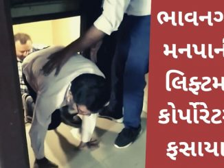 corporator-among-2-got-stuck-in-bhavnagar-municipal-corporation-buildings-escalator-rescued-later