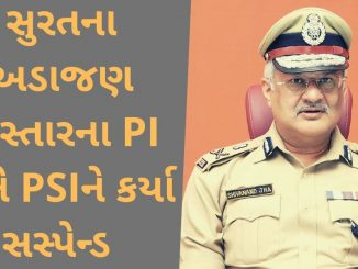 dgp-suspends-adajan-pi-psi-and-chhota-udaipur-pi-over-job-negligence