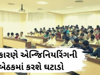 Gujarat govt cuts down engineering diploma, degree seats, students fume