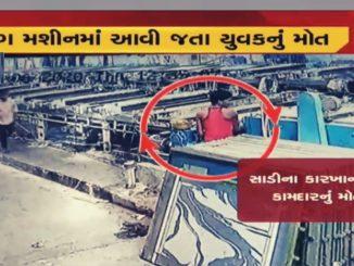 CCTV; Man crushed to death by saree printing machine in Rajkot's Jetpur