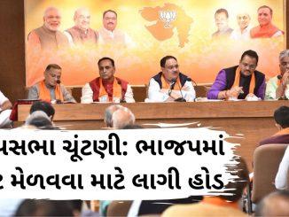 Gujarat ma rajyasabha election pahela bjp ma ticket mate netao ni lagi line