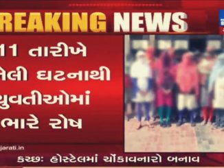 Kutch: Students allegedly made to remove their clothes during periods by hostel managers