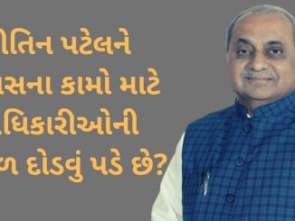 Deputy Chief Minister Nitin Patel also expressed his displeasure with the government Officers