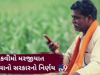Crop insurance Intuitive was approved at a central cabinet meeting