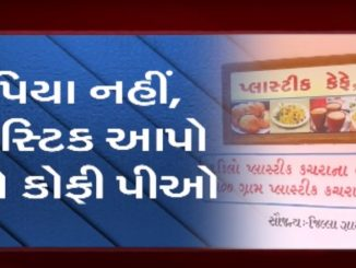 Gujarat: Bring plastic waste and get free food and snacks at this cafe| TV9News