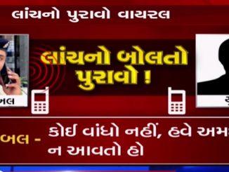 Audio clip of cop 'demanding bribe' goes viral, Ahmedabad