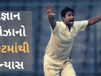 pragyan-ojha-announced-his-retirement-from-all-forms-of-cricket