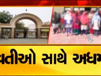 Kutch: Case of girls forced to undergo 'strip' test; Women's commission files suo moto