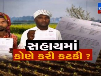 Surendranagar: Ativrushti Sahay Scam; Accused sarpanch, deputy sarpanch go underground