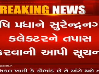 Alleged scam in crop insurance money distribution : Agriculture minister orders probe, Gujarat