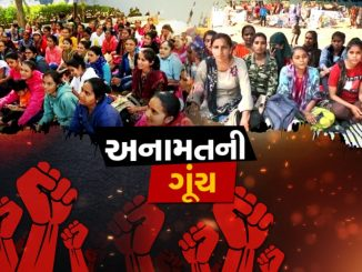 LRD row: Non reserved community takes out rally, give ultimatum to govt LRD bharti vivad bin anamat varg na hodedaro ane andolankari mahilao ni rally andolan vadhu ugra banavavani chimki