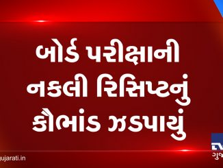 Fake board exam receipt scam busted in Junagadh education minister orders probe