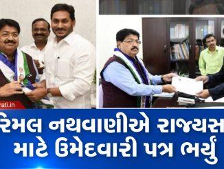 RS elections; BJP's Parimal Nathwani files nomination from Andhra Pradesh Parimal Nathwani e rajyasabha ni 3rd term mate umedvaripatra bharyu tweet kari aapi mahiti