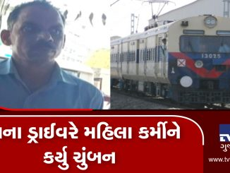 Surat Memu train driver suspended for kissing woman employee inside train
