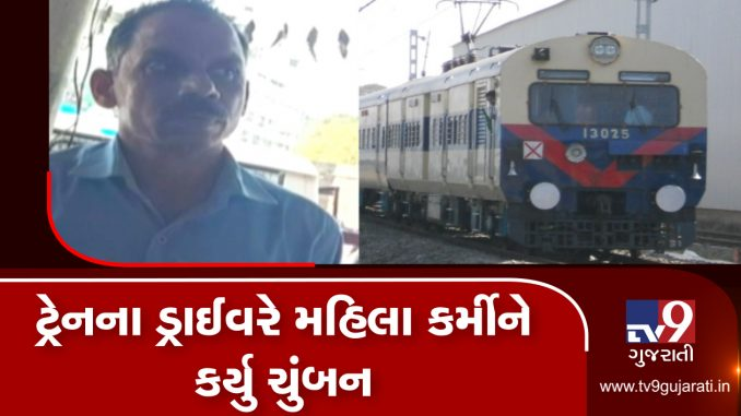 Surat Memu train driver suspended for kissing woman employee inside train