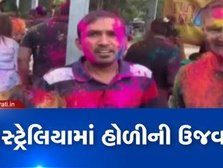 Gujaratis celebrate Holi in Australia
