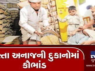 Rajkot Licence of 4 fair price shops cancelled for 90 days