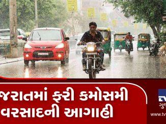 Rainfall predicted for Ahmedabad Junagadh Rajkot among other parts of Gujarat