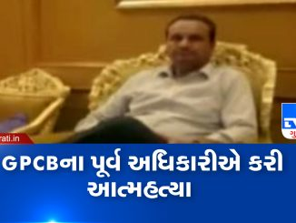 Former official of GPCB commits suicide Rajkot