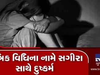 Tantrik raped minor girl on pretext of curing illness in Radhanpur Patan
