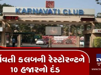 Ahmedabad AMC slams fine of Rs 10000 to restaurant in Karnavati club after cockroach was found in food
