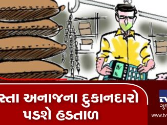 Fair price shops association threatens indefinite strike against unresolved issues Dahod