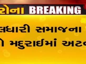 27 Gujaratis stranded in Tamilnadu, seeking govt help maldhari samaj na 27 loko madurai ma aatvay Gujarat sarkar pase magi madad