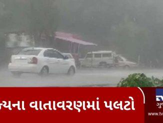 Change in weather, MeT dept predicts rain in parts of Gujarat rajya na vatavaran ma palto ketlik jagya e mavthu pade tevi shakyata