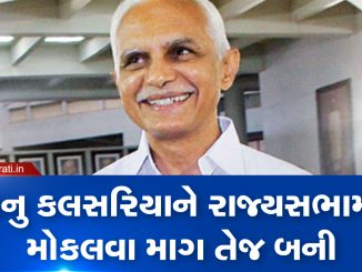 Ahmedabad Supporters want Kanu Kalsariya to be sent to Rajya Sabha