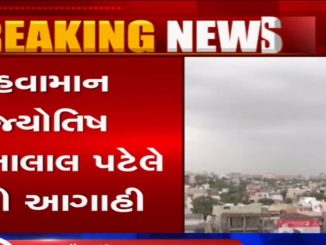 Unseasonal rain predicted in major parts of Gujarat