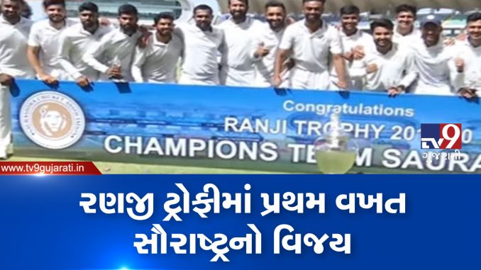 Ranji Trophy Final Saurashtra win Maiden Ranji Trophy against Bengal
