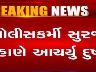 Vadodara: Police constable arrested for raping girl Vadodara Police karmi e Yuvti sathe aachryu Dushkarm Police e aaropi ni dharpakad kari nodhyo guno